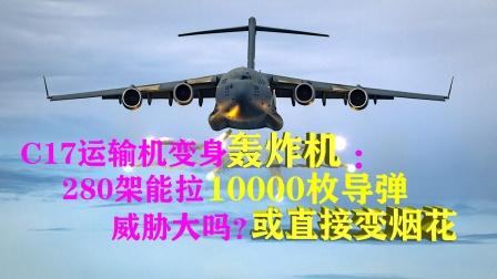 280架运输机拉10000枚导弹来袭?或直接变烟花