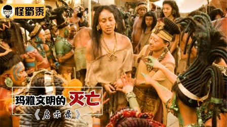 史诗级冒险猛片,真实还原玛雅文明灭亡史,将暴力美学演绎到极致