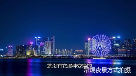 【国庆摄影教程】夜景与灯光秀拍摄技法