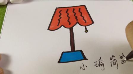 小琦简笔画,台灯