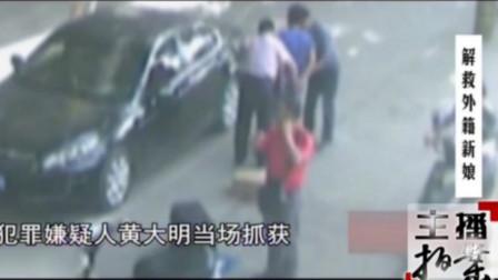 犯罪团伙拐卖妇女,警方蹲点抓捕,抓捕现场视频曝光
