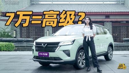 """""""价格屠夫""""五菱又出新车?7万块的SUV能有多少高级感?"""
