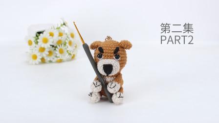 娟娟编织 可爱的小奶狗第二集
