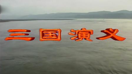 三国演义《滚滚长江东逝水》豪迈悲壮,回味无穷