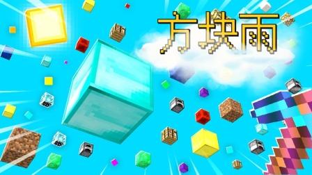 我的世界:天上掉落无数方块,钻石龙蛋命令方块全都有!