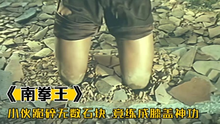 小伙跪碎无数石块,终于练出膝盖神功,一招秒杀仇人,武侠片