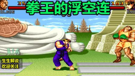 街霸2MIX:拳王的浮空连一套打晕,隆:我觉得非常合理