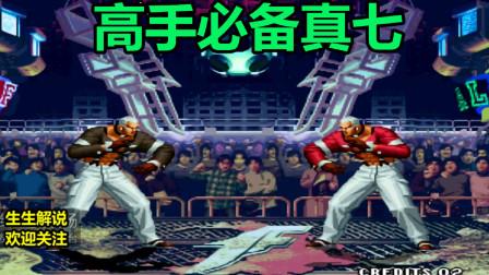 拳皇97:暴走七枷社成为高手必备,世界冠军小孩如何接招?