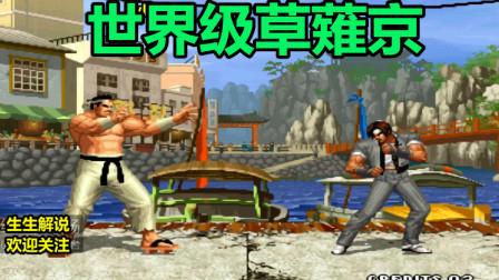 拳皇98:什么叫世界级的草薙京?纯进攻打法压制全场
