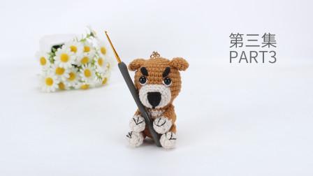 娟娟编织 可爱的小奶狗第三集