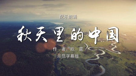 秋天里的中国 双人诗歌朗诵配乐伴奏舞台演出LED背景视频素材TV