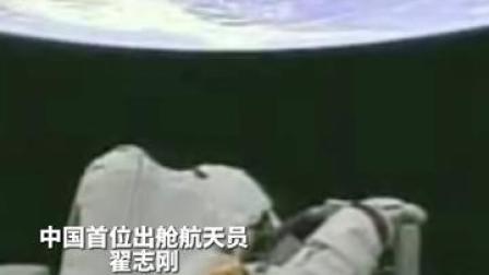 中国航天员首次太空漫步13周年