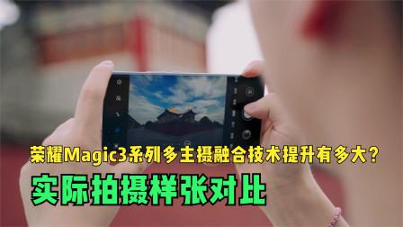 荣耀Magic3系列多主摄融合技术提升有多大?实际拍摄样张对比