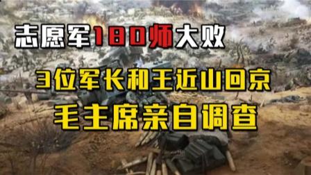 志愿军180师大败,毛主席急召3位军长和王近山回京,亲自调查