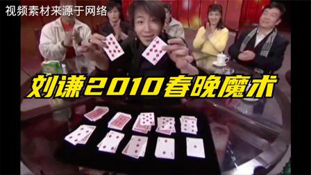 刘谦董卿2010年春晚魔术,洗出四条青龙,最详细教学!特简单!