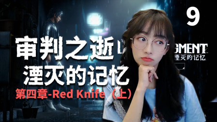 【审判之逝-湮灭的记忆】  第四章-Red Knife(上)