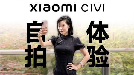 小米Civi自拍体验 这就是传说中的妈生脸?