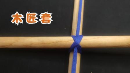 农村称此绳结为,木匠套,打法简单实用,很多地方都能用到它