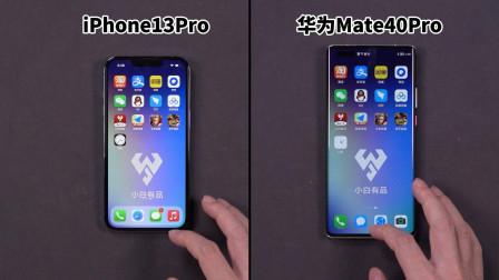 A15的iPhone13Pro,性能有多恐怖?对比华为Mate40P,还是太强!