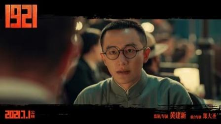 黄轩电影《1921》:中国人抵制日货,生活中离不开的火柴却是日本制造的!