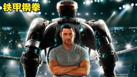 垃圾堆里挖出的机器人一路打到总决赛 (1)