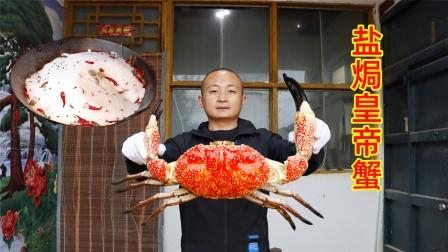 捡漏只9斤多皇帝蟹,大冬盐焗着吃,蟹肉蟹油太香了