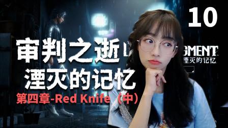 【审判之逝-湮灭的记忆】  第四章-Red Knife(中)
