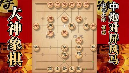 大神象棋:大神御驾亲征倾巢出动,后胜中国象棋公开赛徐州滕学良