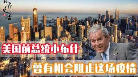 美国前总统小布什十多年前的法案,为何差点拯救了美国数十万人?