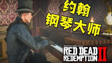 荒野大镖客2 约翰弹奏的钢琴你听过吗?