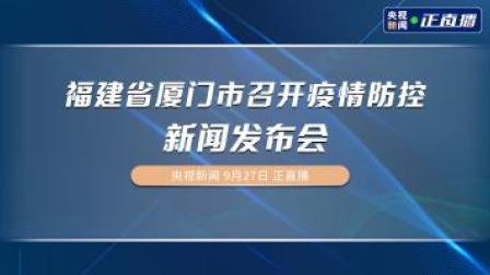 福建省厦门市召开疫情防控新闻发布会