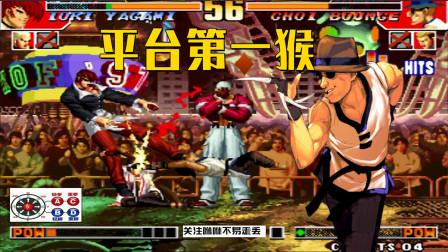 拳皇97:平台第一猴子登场了,实力前3的神乐千鹤,基本不够看