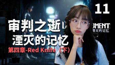 【审判之逝-湮灭的记忆】  第四章-Red Knife(下)