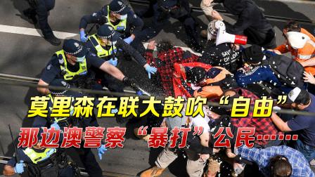 """澳总理联大鼓吹""""自由"""",警察却在暴打民众,俄媒视频直击要害"""