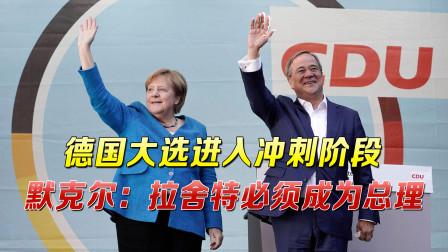 德国大选进入冲刺阶段,默克尔急忙出面拉票:此人必须成为总理