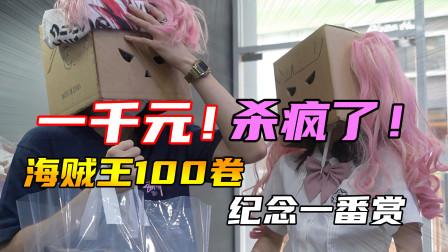 千元挑战!海贼王100卷纪念一番赏