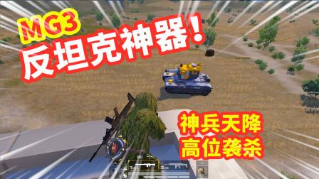 狂战士杰西:一把MG3在手,直接从天而降,孤身围堵坦克车!