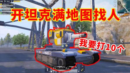 狂战士杰西:连打两发信号弹,开着坦克巡视海岛,决赛圈横着走!