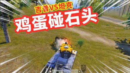 狂战士杰西:野地狭路相逢,坦克大战吉普车,上演覆带式碾压!