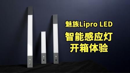 魅族Lipro LED智能感应灯体验:做工及续航全面提升