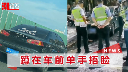 """私家车车窗贴""""731必胜"""",车门贴美国旗,南通交警处置现场曝光"""