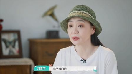 62岁刘雪华首曝独居生活,孤独且无趣