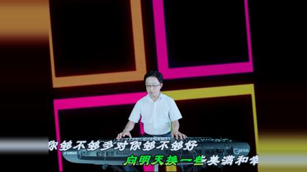《风雨无阻》DJ电子琴音乐