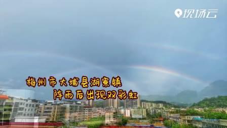 梅州:一阵太阳雨后 双彩虹出现