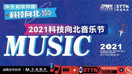 """2021""""科技向北""""音乐节"""