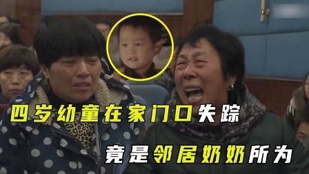 邻居奶奶杀害4岁幼童,藏尸窨井,法庭上竟哭着要求减刑