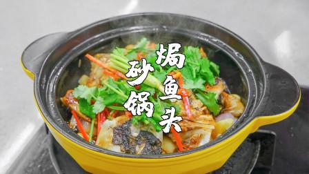 砂锅焗鱼头,广东人特色家常菜,做法超简单