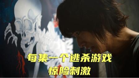 王炸日剧,宅男进入异世界,被迫参加逃杀游戏,鱿鱼游戏就是弟弟