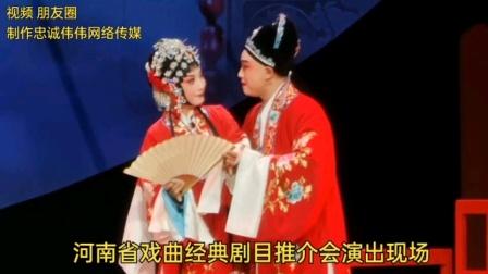 河南省曲曲经典剧目推介会现场视频