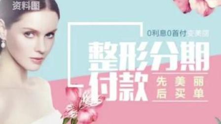 广电总局要求停止播出美容贷及类似广告!